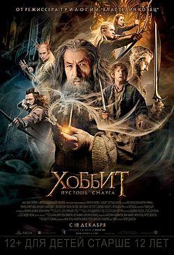 Постер фильма «Хобит: Пустошь Смауга»