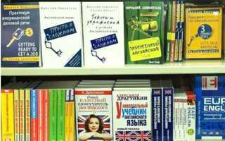 Какой выбрать учебник для изучения английского языка