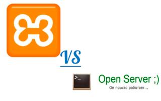 XAMPP или OpenServer