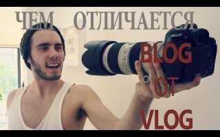 Блог или видео блог