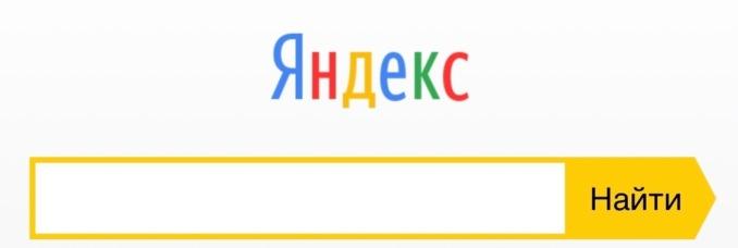 Индексация страниц Яндексом
