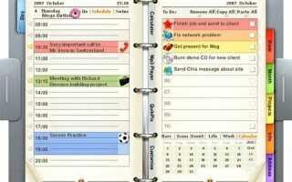 В какой программе планировать свой день