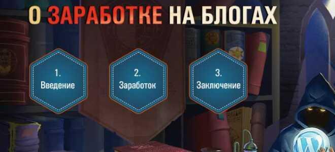 Отзыв на видео курc Александра Борисова «Вся правда о заработке на блогах»