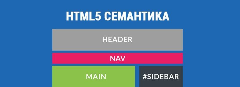 Стоит ли использовать новые семантические теги html5